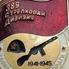 389-я стрелковая дивизия
