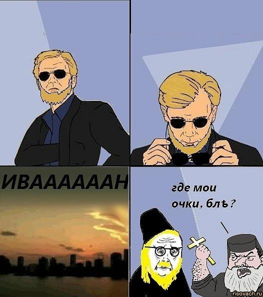 ИВАААН!!!