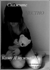 Анастасия Моисеева, 26 января , Чебаркуль, id93605228