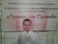 Павел Тарасов, 1 февраля , Саратов, id98245612