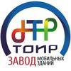 Тюменский завод мобильных зданий ТОИР