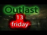100 способов умереть от страха Lp. по Outlast #6 [Коварный айболит]