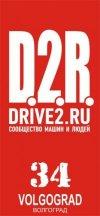 Логотип  Drive2 Волгоград