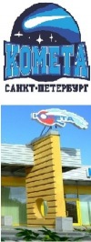 "Центр настольного тенниса ""КОМЕТА"""