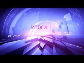 новости 1 канала сегодня в 18 00