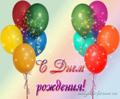 Максиму 1 годик поздравления 91