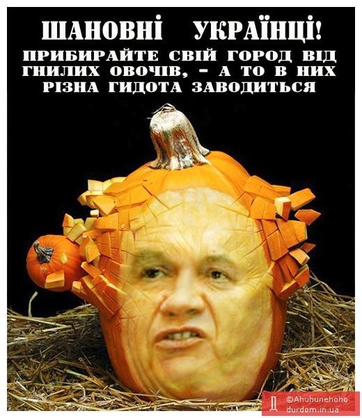 """""""Не будь овощем - живи ярко!"""", - активисты Автомайдана поздравили Украину с Новым годом - Цензор.НЕТ 3689"""