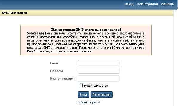 Вирус В Контакте. Как удалить, лечить контакт от вируса. Смс