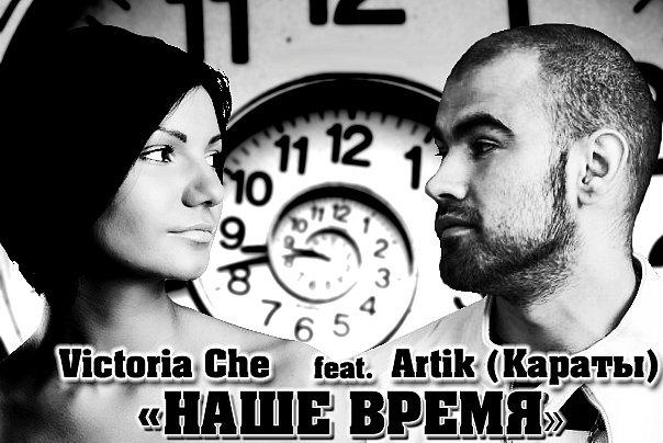 Виктория Che feat. Artik