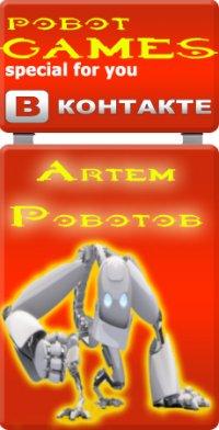 Артем Роботов, 5 декабря , Санкт-Петербург, id60074420