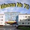 Школа сотворчества №70 (г. Тюмень)