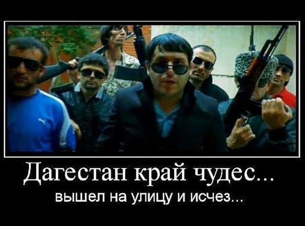 Смешные дагестанские картинки с надписями, фаянсовой