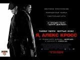 Я, Алекс Кросс, 2012 - дублированный трейлер HD