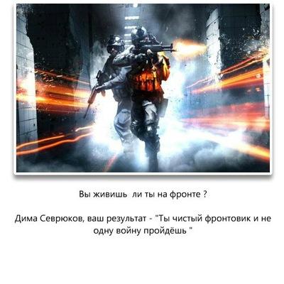 Дима Севрюков, 5 мая , Кызыл, id218129033