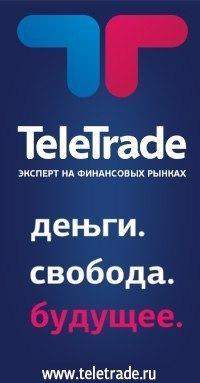 Teletrade Rostov, 1 января 1994, Ростов-на-Дону, id184925459