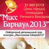 """Конкурс красоты """"Мисс Барнаул-2013"""""""