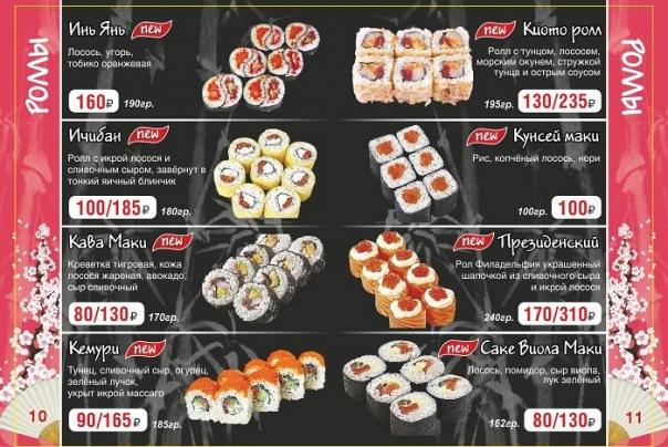 Фото меню суши баров
