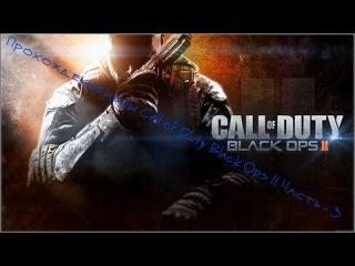 Прохождение игры Call of Duty Black Ops II Часть - 3