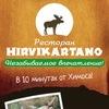 Лосеферма и ресторан Хирвикартано | Hirvikartano