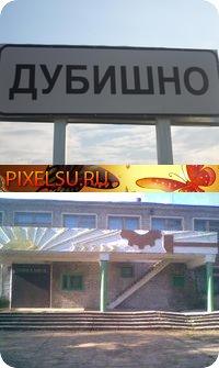 Дубишно Forever, 21 ноября 1979, Брянск, id51926317