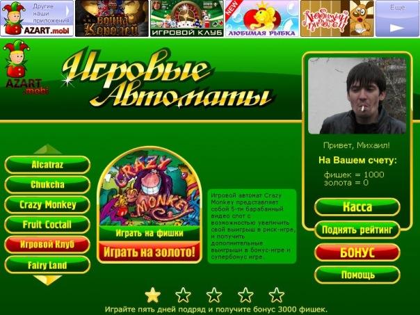 Игровые автоматы медведев виртуальное казино кристалл онлайн