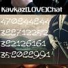 Kavkaz[LOVE]Chat