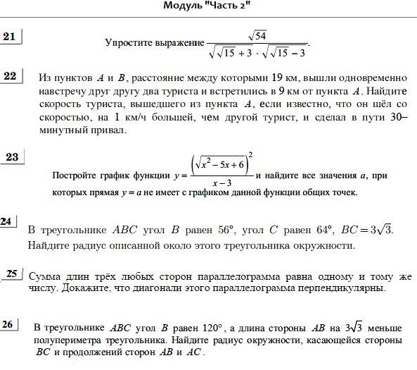 Огэ 3000 задач ященко скачать учебник 2016 - e0590