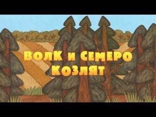 Машины сказки. Волк и семеро козлят (Серия 1)
