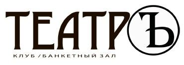 Картинки по запросу лого клуб театръ