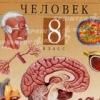 ГДЗ - рабочая тетрадь по биологии за 8 класс