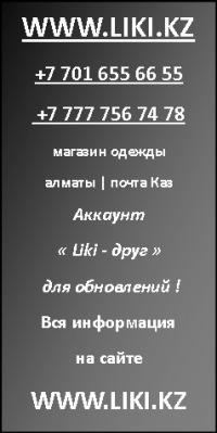 Liki Kz