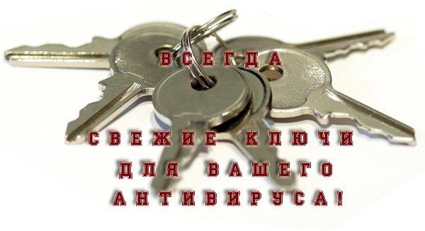 Антивирусы и ключи для них Avast, Avira, Dr.Web, Kaspersky.