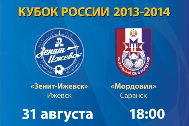 немного о футболе и о спорте в Мордовии (продолжение 2) - Страница 17 7-gxNBQBBes