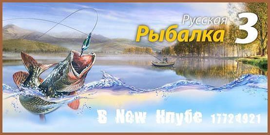 Слава Петуху V1 Для Русской Рыбалки 3