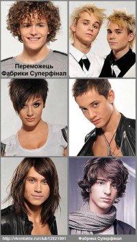 Фабрика звезд украина 2 победитель как звали главных героев бойцовского клуба