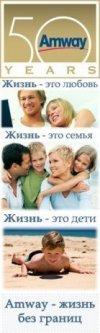 (((Построим бизнес вместе с Amway в Новосибирске)))