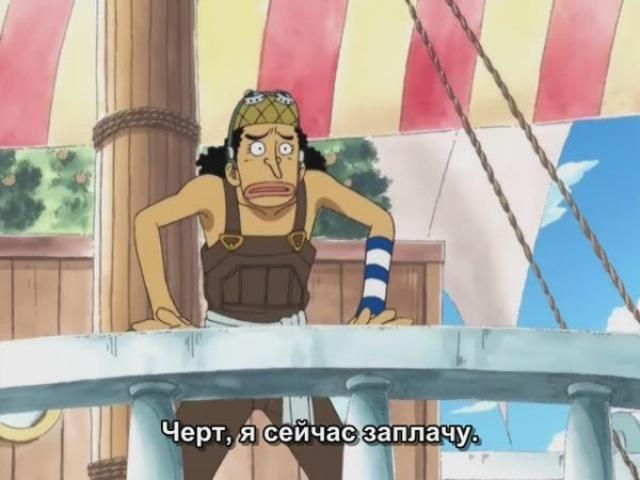 Смотрите онлайн Ван Пис сезон 1 эпизод 59