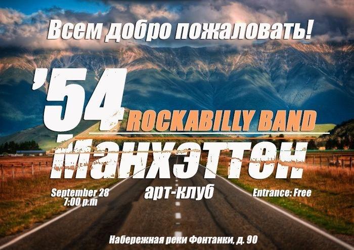 28.09 '54 Rockabilly Band в клубе Manhattan