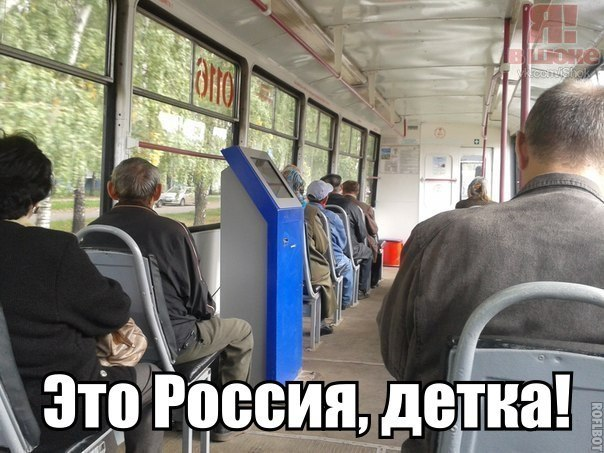 платежный терминал в автобусе
