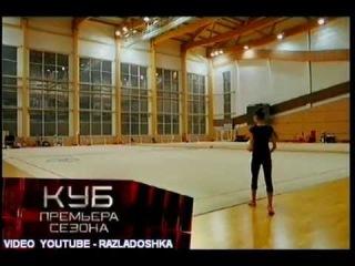 Художественная гимнастика 2013 Кабаева Фильм 2