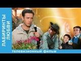 Лабиринты любви (2007)