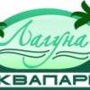 """Аквапарк """"Лагуна"""" в г.Новокузнецке"""
