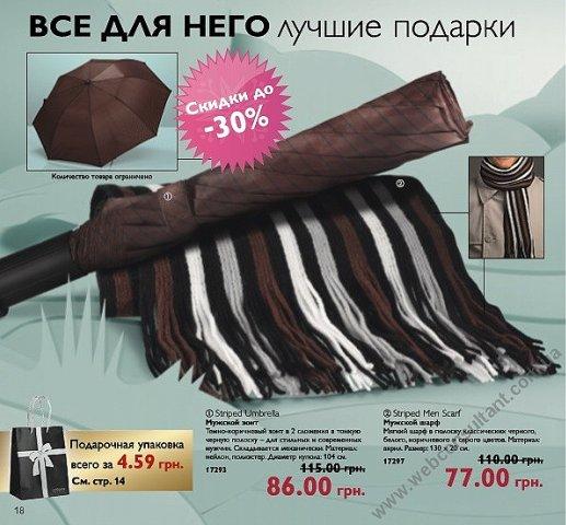 Каталог Орифлэйм мужской шарф в полоску за 399 руб., Орифлейм (Oriflame)
