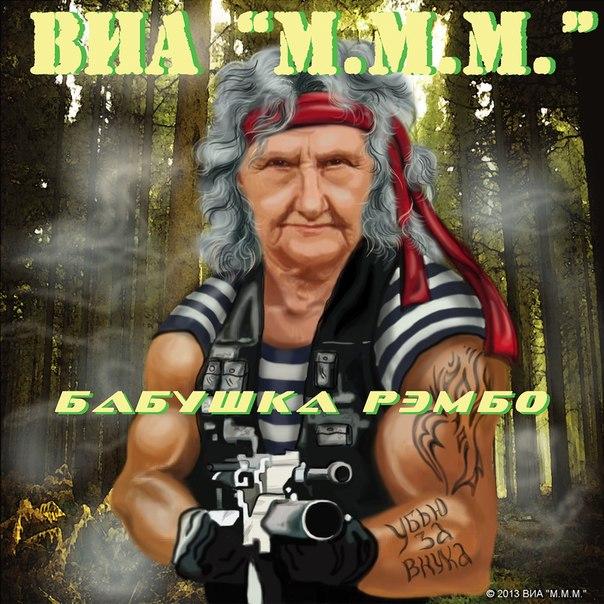 ВИА М.М.М. - Бабушка Рэмбо (2013