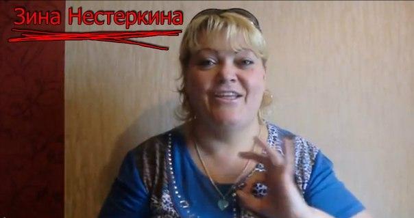 Байки и анекдоты Зины Нестеркиной