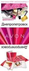 Avon Днепропетровск (Украина): косметика, сумки, бижутерия, дополнительный заработок