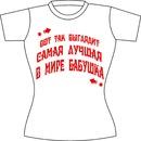 Надписи на футболках для мужчин.