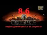 WoT версия 8.6 - Нерф подкалиберных и ап слоупоков