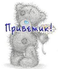 Мишутка Лафф, 19 июля 1998, Жуковский, id64203242