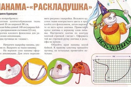 Мешок коврик для игрушек из ткани 58